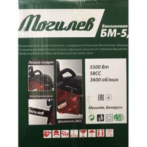 Drujba MOGILEV BM-5.5 5.8CP, 58cc, + 2 Lame si 2 Lanturi 40cm + 45cm, Motoferastrau Benzina4